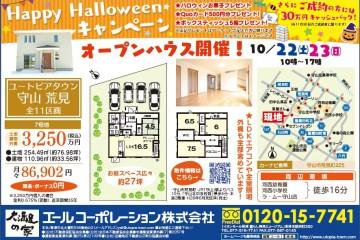 守山市荒見にて「オープンハウス」開催!(10/22・23)