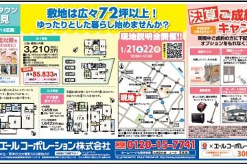 守山市荒見にて「現地説明会」開催!(1/21・22)