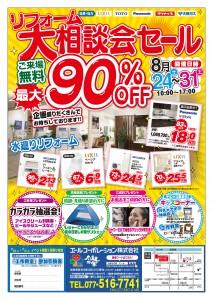 リフォーム大相談会セール!最大90%OFF!!