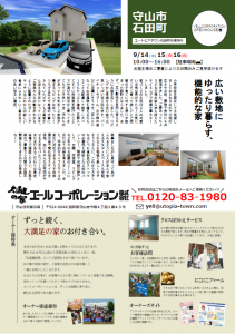 【守山市】完成見学会開催!!