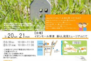 暮らし発見ミュージアムにて「はじめての土地探しセミナー」開催!(3/20・21)