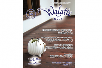Walatte表紙