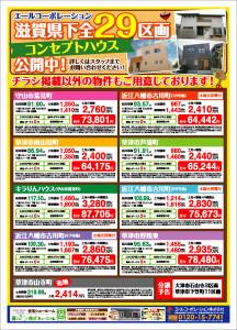 分譲地にて「2016年 新春初売り」開催!(1/16・17)