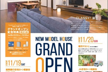 NEW MODEL HOUSE 「GRAND OPEN」!!  (11/19・20)
