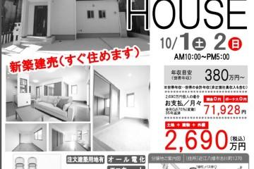 ユートピアタウン篠原パークサイドにて「OPEN HOUSE」開催!(10/1・2)
