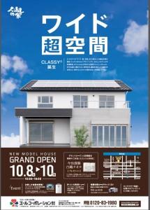 守山住宅展示場モデルハウス「グランドオープン」!!  (10/8・9・10)