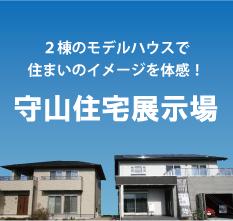 守山住宅展示場にて新築・建替え相談会開催!