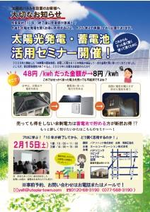 第4回 太陽光発電・蓄電池活用セミナー開催!