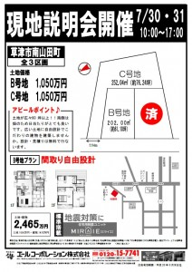 草津市南山田町にて「現地説明会」開催!(7/30・31)