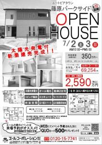 ユートピアタウン篠原パークサイドにて「OPEN HOUSE」開催!(7/2・3)