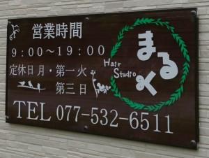 「Hair Studio まるく」さん、明日オープン!