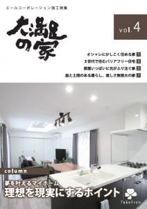 施工例冊子『大満足の家』vol4完成!!