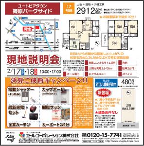 【決算キャペーン実施中!】近江八幡市全33区画現地説明会開催!