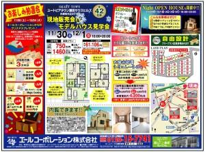 現地販売会&モデルハウス見学会開催!