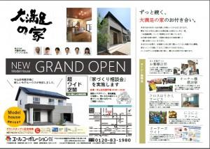 守山住宅展示場にて「家づくり相談会」開催!  (11/5・6)