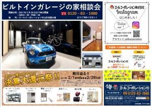 守山住宅展示場にて「ビルトインガレージの家相談会」開催!  (~2/28まで毎日開催)