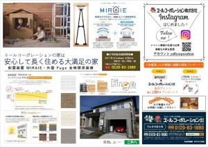 守山住宅展示場にて「住宅相談会」随時開催!  (~4/30まで毎日開催)