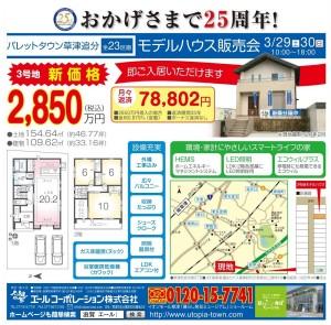 新価格で登場!モデルハウス即売会開催!(3/29・30)