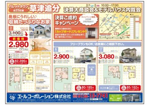 決算大商談会&モデルハウス内覧会(2/1~2)