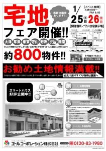 宅地フェア開催!(1/25・26)【決算キャンペーン開催中!】