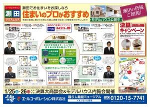 完成見学会&決算大商談会開催!!(1/25~26)