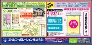 環境・家計にやさしいスマートライフの家、販売会開催(3/1・2)