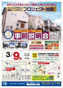 新分譲地「篠原パークサイド」事前説明会開催(3/9)