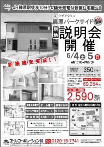 ユートピアタウン篠原パークサイドにて「現地説明会」開催!(6/4・5)