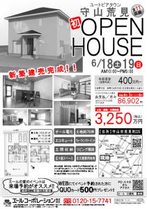 守山市荒見町にて「OPEN HOUSE」初公開!(6/18・19)