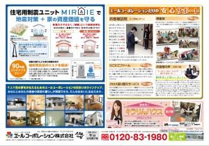 守山住宅展示場にて「制震住宅体感フェア」開催!  (6/18・19)