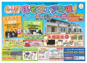 GW住宅フェア開催!!(4/26~29日)