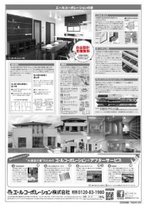 新築・建替え相談会開催!
