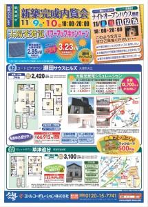 新築完成内覧会&建替え・土地探し相談会を開催!!