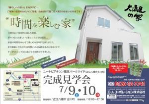 ユートピアタウン篠原パークサイドにて「完成見学会」開催!(7/9・10)
