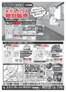 モデルハウス特別販売会開催:草津市追分町(2/15・16)