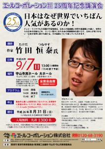 竹田 恒泰氏 講演会開催のお知らせ!【申込みは終了しました】