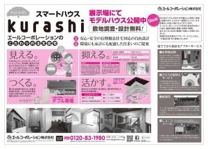 キッズルームも完備で安心!!新築・建替え相談会(4/12・13)