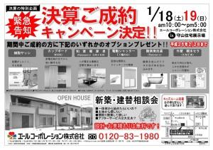 新築・建替え相談会(1/18~19)【決算ご成約キャンペーン開催決定!】