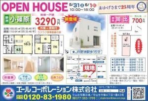 野洲市小篠原にてOPEN HOUSE開催!!(5/31・6/1)