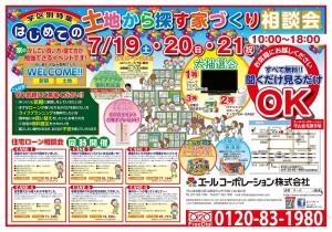 はじめての土地から探す家づくり相談会開催!!(7/19・20・21)