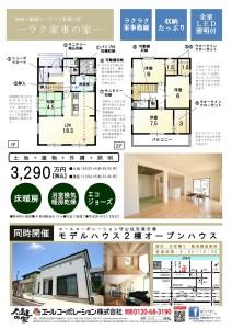 野洲市小篠原にて「ラク家事の家」OPEN HOUSE!!(6/7・8)