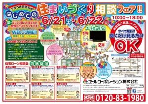 はじめての住まいづくり相談フェア開催!!(6/21・22)