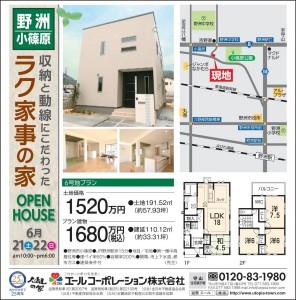 野洲市小篠原にて「ラク家事の家」OPEN HOUSE!!(6/21・22)