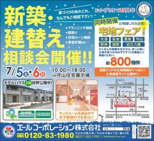 新築・建替え相談会(7/5・6)【守山住宅展示場】