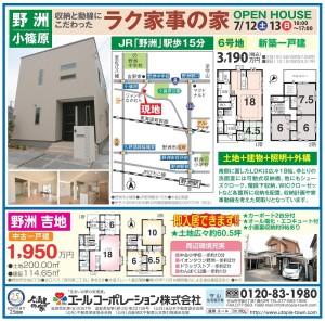 野洲市小篠原にて「ラク家事の家」OPEN HOUSE!!(7/12・13)