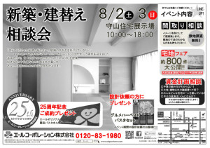 新築・建替え相談会開催!!(8/2・3)