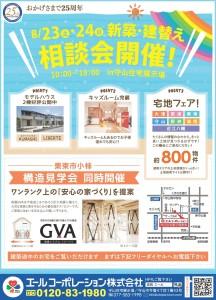 新築・建替え相談会&構造見学会開催!!(8/23・24)
