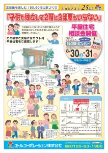 定年後を楽しむ!50代、60代の家づくり。平屋住宅相談会!(8/30・31)