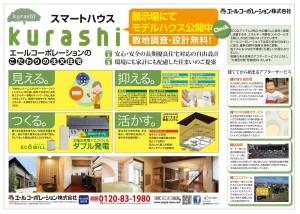 秋の住宅フェア開催!!(10/11~13日)