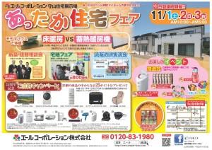 あったか住宅フェア開催!!(11/1~3日)